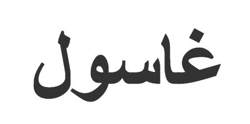 rhassoul-ou-ghassoul-en-arabe